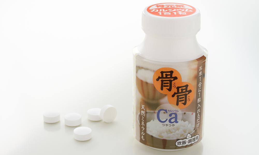 骨骨カルシウム4