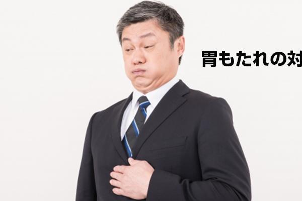 よくある胃もたれに効果的な昔ながらの対処法
