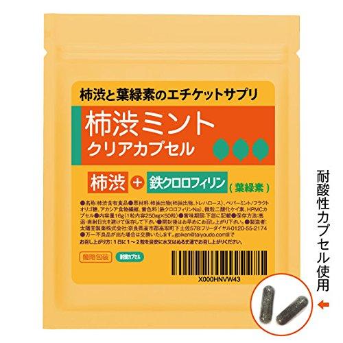 柿渋クリアサプリ