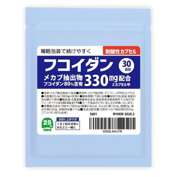 フコイダン (フコイダン330mg/粒) 30日分