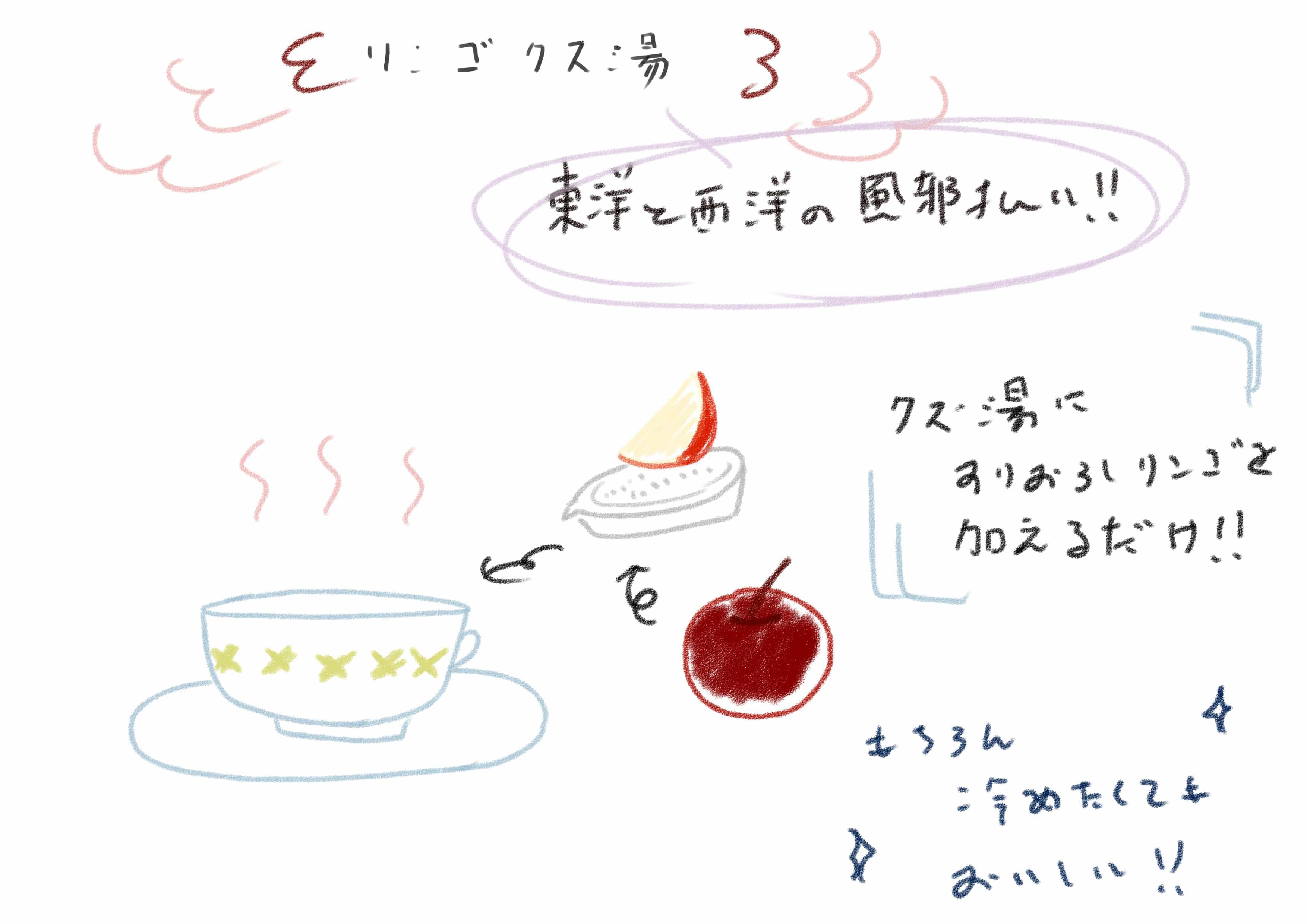 リンゴ葛湯