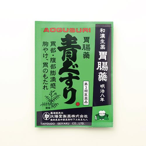 砂粒 青ぐすり【第3類医薬品】