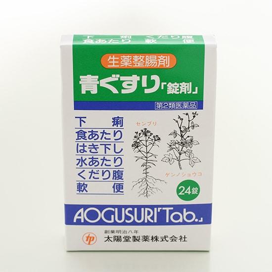 青ぐすり「錠剤」【第2類医薬品】