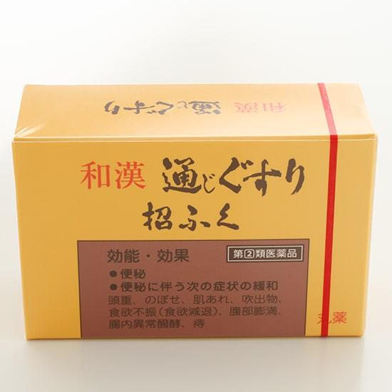 招ふく【指定第2類医薬品】