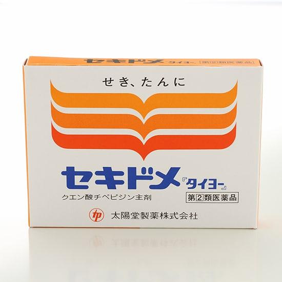 セキドメ「タイヨー」【指定第2類医薬品】