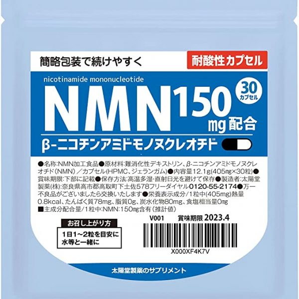 NMNカプセル150mg/カプセル