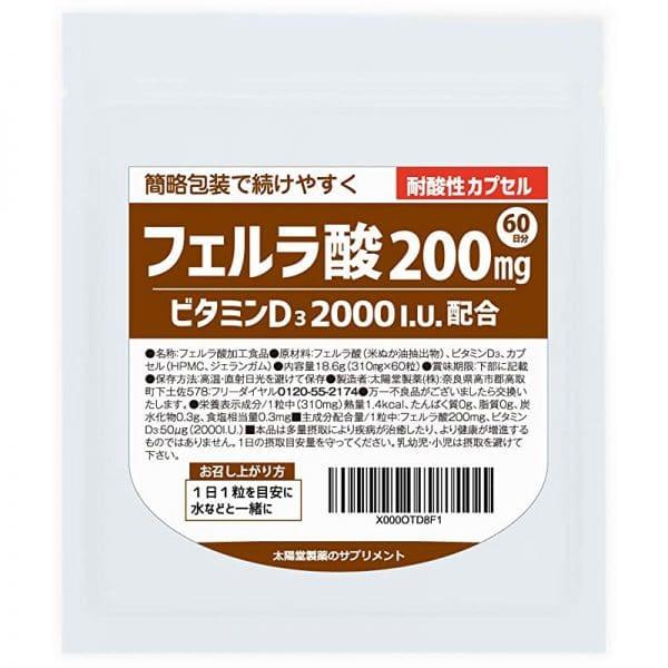 フェルラ酸200mg+ビタミンD3高含有